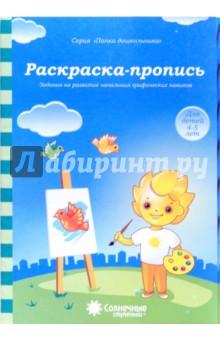 Раскраска-пропись. Задания на развитие начальных графических навыков. Для детей 4-5 лет