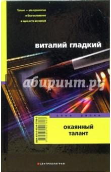 Гладкий Виталий Дмитриевич Окаянный талант