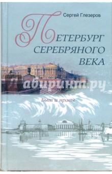 Глезеров Сергей Евгеньевич Петербург Серебряного века. Быт и нравы