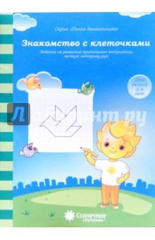 абвгдейка знакомство с буквами серия папка дошкольника