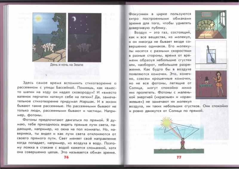 Иллюстрация 1 из 46 для Настоящая физика для мальчиков и девочек - Антонина Лукьянова | Лабиринт - книги. Источник: Лабиринт