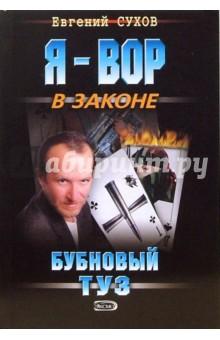 Сухов Евгений Евгеньевич Бубновый туз: Роман (мяг)