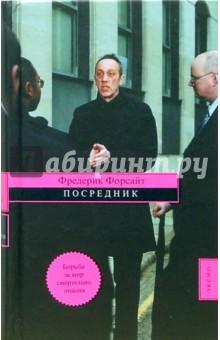 Форсайт Фредерик Посредник