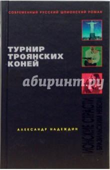 Надеждин Александр Турнир троянских коней. Шпионские страсти под бразильским небом