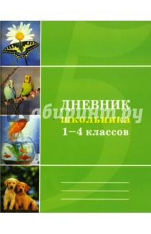 Дневник школьника 1-4 классов