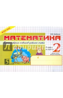 Математика. 2 класс. 2-е полугодие. Блицконтроль знаний. ФГОС