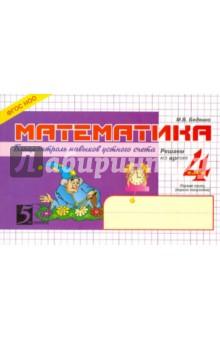 Математика. 4 класс. Первое полугодие. Блицконтроль знаний. ФГОС НООМатематика. 4 класс<br>Предлагаемый математический тренажер соответствует учебной программе и учебникам для 4-го класса. Задания и рисунки тренажера помогут учащимся в отработке и закреплении знаний. Пособие может быть использовано на уроке, для работы дома или для повторения пройденного материала во время каникул.<br>