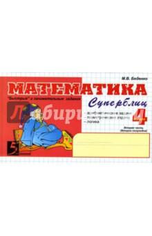 Математика. 4 класс. 2-е полугодие. СуперблицМатематика. 4 класс<br>Предлагаемый математический тренажер соответствует учебной программе и учебникам для 4-го класса. Задания и рисунки тренажера помогут учащимся в отработке и закреплении знаний. Пособие может быть использовано на уроке, для работы дома или для повторения пройденного материала во время каникул.<br>6-е издание<br>