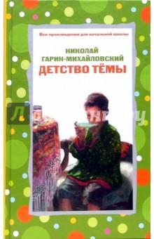 Гарин-Михайловский Николай Георгиевич Детство Темы