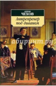 Антрепренер под диваном: Рассказы, театральные рецензии, фельетоны