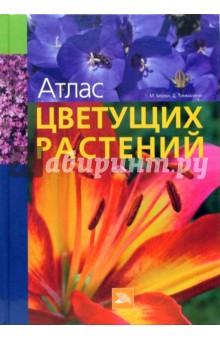 Атлас цветущих растений