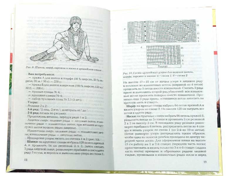 Иллюстрация 1 из 2 для Ирландские техники - Мария Баранова | Лабиринт - книги. Источник: Лабиринт