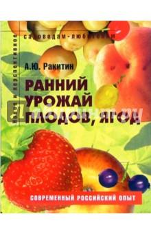 Ранний урожай плодов, ягод. Пособие для садоводов-любителейОвощи, фрукты, ягоды<br>В книге приведены необходимые сведения для садоводов и фермеров по закладке сада и уходу за плодово-ягодными насаждениями. Даны рекомендации для получения высоких урожаев высококачественной продукции садоводства по внедрению новых высокоценных сортов, рано вступающих в плодоношение, а также советы по орошению, удобрению и защите растений от вредителей.<br>