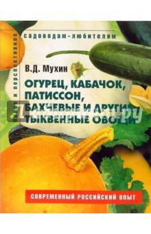 Огурец, кабачок, патиссон, бахчевые и другие тыквенные овощи. Пособие для садоводов-любителейОвощи, фрукты, ягоды<br>Питательные, вкусовые и целебные свойства огурца, кабачка, патиссона и бахчевых культур общеизвестны. Современные способы хранения и переработки позволяют потреблять эти овощи круглый год. Из этой книги вы узнаете, как вырастить урожай этих культур на своем участке в открытом и защищенном грунте и как его сохранить. Описаны некоторые способы переработки овощей.<br>