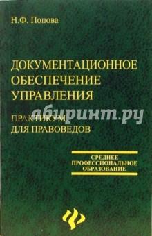 Документационное обеспечение управления: Практикум для правоведов