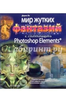 Мир жутких фантазий с помощью Photoshop ElementsГрафика. Дизайн. Проектирование<br>Программу Photoshop Elements можно считать младшей сестрой Adobe Photoshop, однако она может многое: вы поймете это, прочитав нашу книгу. Снабженная веселыми и вызывающими иллюстрациями, она будет интересна как начинающим, так и продвинутым пользователям Adobe Photoshop Elements. Мир жутких фантазий с помощью Photoshop Elements - это мастер-класс фотографического колдовства. Из этой книги вы узнаете что единственным ограничением могут быть только пределы вашего воображения.<br>Внимательно следуйте богато иллюстрированным поясняющим инструкциям.<br>Сделайте своих родных и друзей инопланетянами, зомби и другими порождениями вашей фантазии.<br>Изучите новаторские композиционные приемы и манипуляции с изображениями.<br>