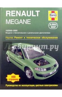 Джекс Р. Renault  Megane 2002-2005. Ремонт и техническое обслуживание