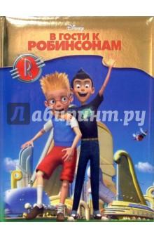 Обложка книги В гости к Робинсонам / Подарочная