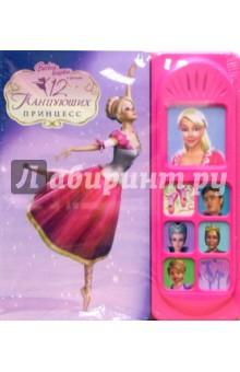 Барби в фильме 12 танцующих принцесс