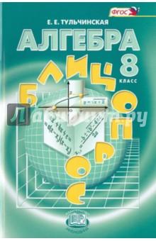 Алгебра. 8 класс. Блицопрос: пособие для учащихся общеобразовательных учреждений. ФГОС