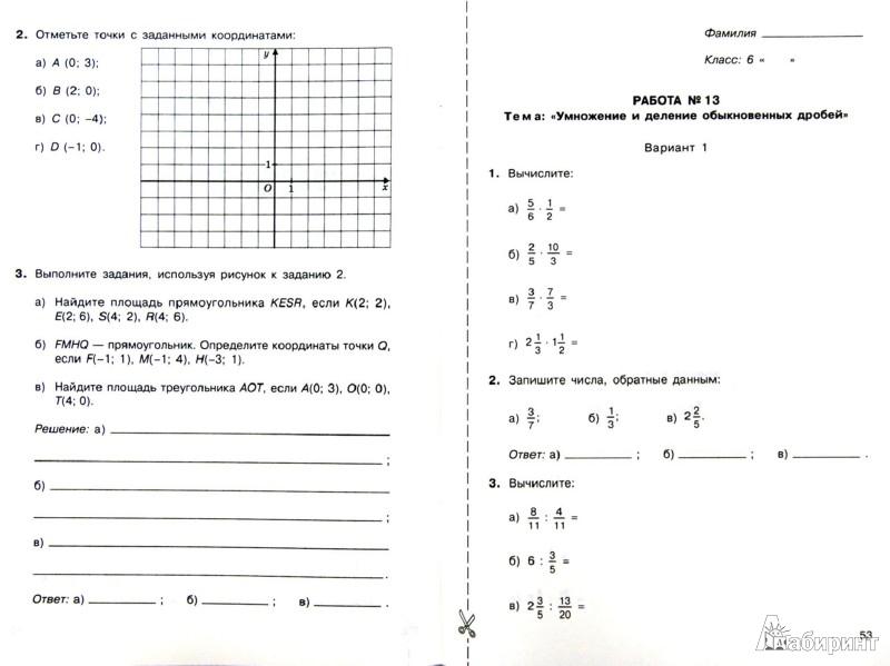 Ответы по математике блицопрос 6 класс