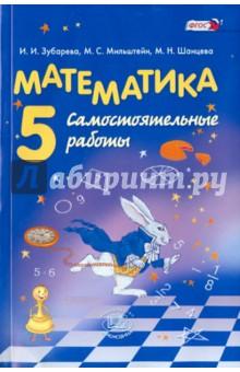 Решебник учебник по математике 5 класс зубарева мордкович