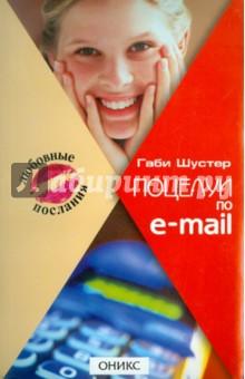 Поцелуй по e-mail