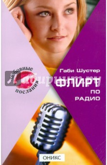 Флирт по радио