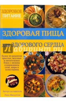 Здоровая пища для здорового сердцаДиетическое и раздельное питание<br>Эта книга представляет собой полезное руководство для всех, кто хочет жить в гармонии со своим сердцем, не затрудняя его работу избыточным употреблением соли, жира и холестерина, укорачивающим жизнь. Первые и вторые блюда, салаты, десерты, рецепты которых приведены здесь, настолько же вкусны, насколько и полезны.<br>Книга рекомендуется всем приверженцам здорового питания.<br>