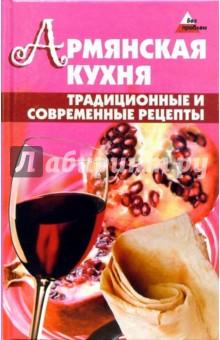 Армянская кухня. Традиционные и современные рецепты