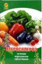 Мирошникова К. Атеросклероз: Лечение народными средствами