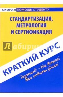 Краткий курс по стандартизации, метрологии и сертификации