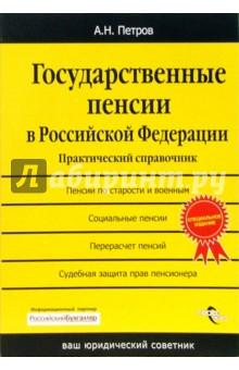 Государственные пенсии в Российской Федерации: практический справочник