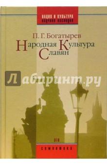 Народная культура славян
