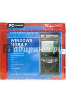 Все лучшее для смартфонов Windows Mobile (CDpc)