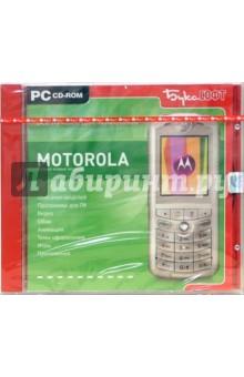 Все лучшее для телефонов Motorola (CDpc)