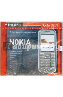 Все лучшее для телефонов Nokia (CDpc)