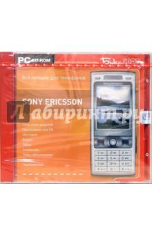 Все лучшее для телефонов Sony Ericsson (CDpc)