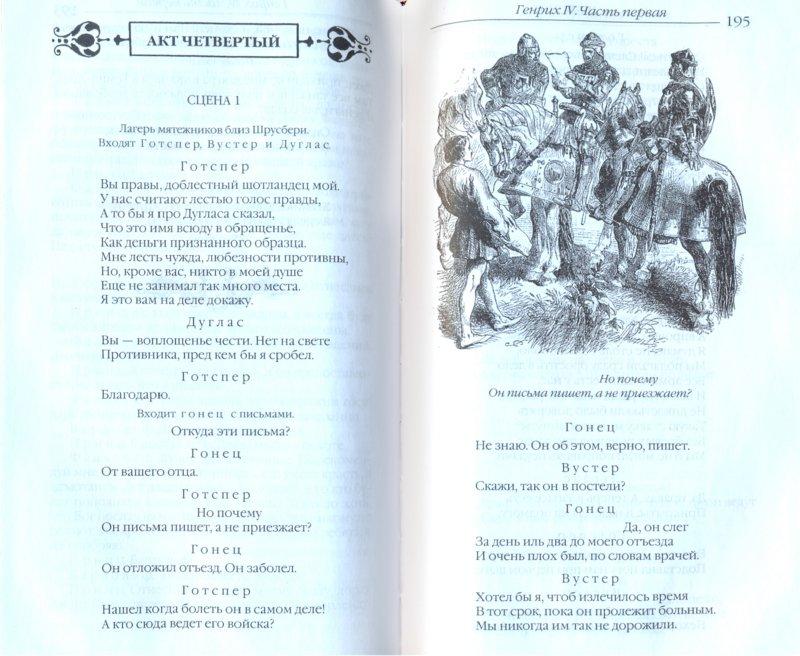 Иллюстрация 1 из 28 для Собрание сочинений: Ричард II; Генрих IV - Уильям Шекспир | Лабиринт - книги. Источник: Лабиринт