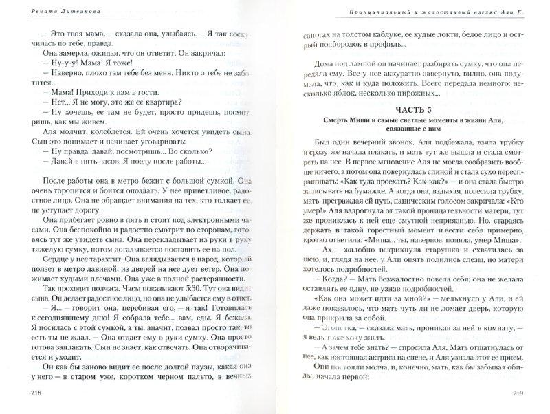 Иллюстрация 1 из 12 для Обладать и принадлежать - Рената Литвинова | Лабиринт - книги. Источник: Лабиринт