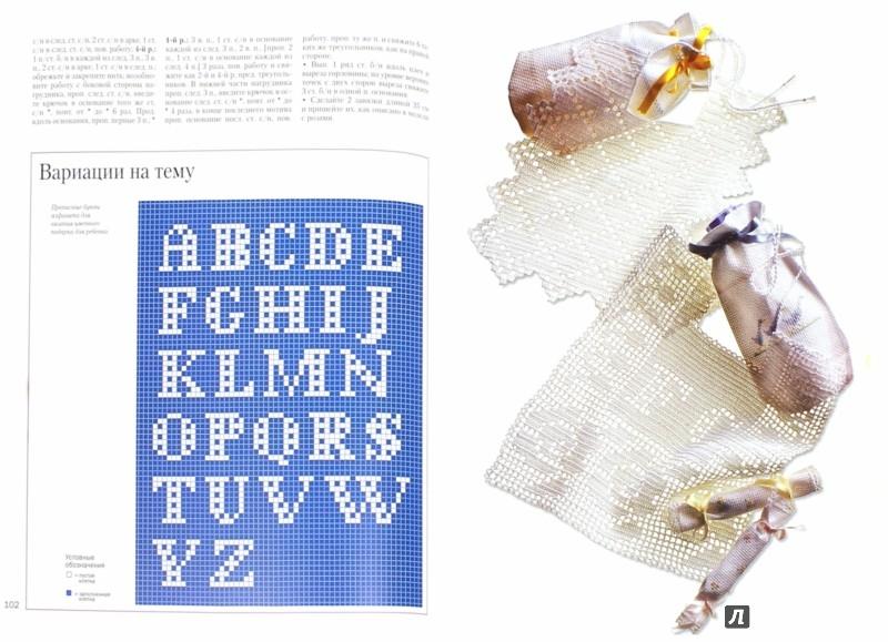 Иллюстрация 1 из 27 для Вяжем для детей: крючок   Лабиринт - книги. Источник: Лабиринт