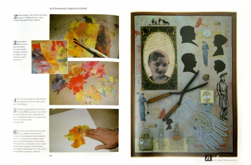 Иллюстрация 1 из 16 для Коллажная лаборатория - Алла Бирюлева | Лабиринт - книги. Источник: Лабиринт