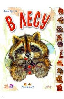 В лесуСтихи и загадки для малышей<br>Книжка с вырубкой для самых маленьких.<br>Стихи о диких животных.<br>Картонные страницы. На каждой странице - вырубка с изображением животного, о котором рассказывается в стихотворении.<br>Цветные иллюстрации. <br>Для детей дошкольного возраста.<br>