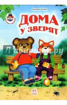Бойко Богдана Дома у зверят