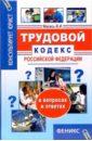 Магась Владимир Иванович Трудовой кодекс Российской Федерации в вопросах и ответах