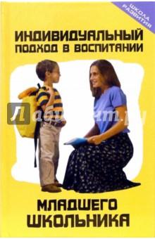 Петрова Людмила Ивановна Индивидуальный подход в воспитании младшего школьника