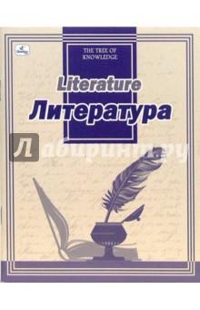 Тетрадь 48 листов, линейка (ТТЛ7481256) Литература
