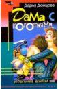 Донцова Дарья Аркадьевна. Дама с коготками: Роман