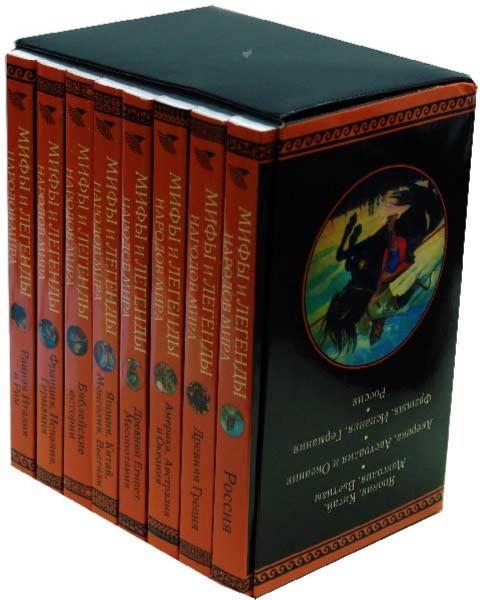 Иллюстрация 1 из 2 для Мифы и легенды народов мира. Комплект из восьми книг | Лабиринт - книги. Источник: Лабиринт