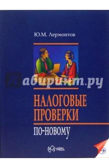 Лермонтов Юрий Налоговые проверки по-новому